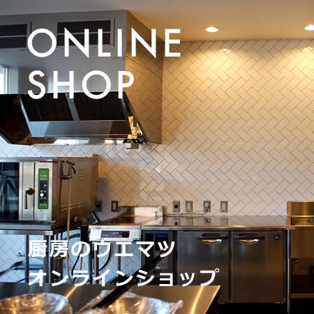 ONLINESHOP|厨房のウエマツオンラインショップ
