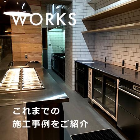 WORKS|これまでの施工事例をご紹介